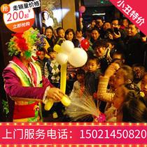 Шанхайский Клоун шоу пузырь шоу волшебный детский день рождения планирование мероприятий от двери до двери 2 часа 300 юаней
