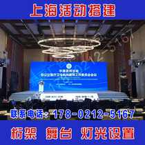 Event stage Speaker Exhibition venue annual Meeting layout lighting led Large screen inkjet truss background Board construction