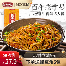 Cai Lin ji Wuhan hot dry noodles authentic Hubei specialty alkali water surface noodles noodles noodles instant noodles instant noodles