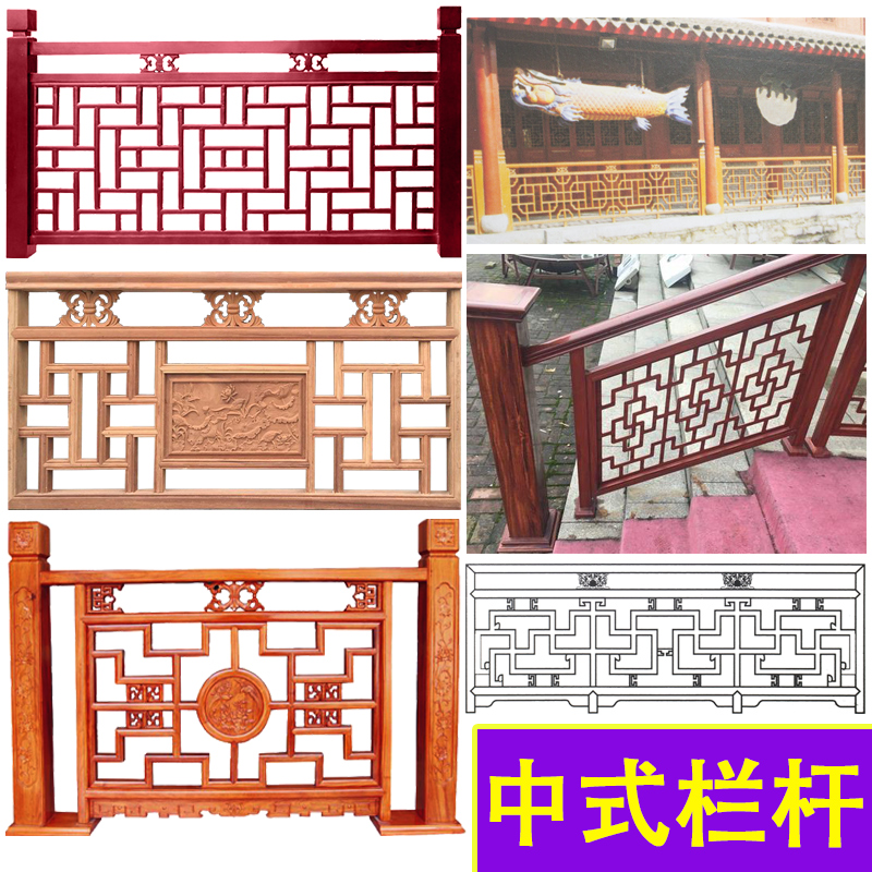 Dongyang wood carved solid wooden railings Chinese antique decorative garter railing fence carved partition hollow decoration