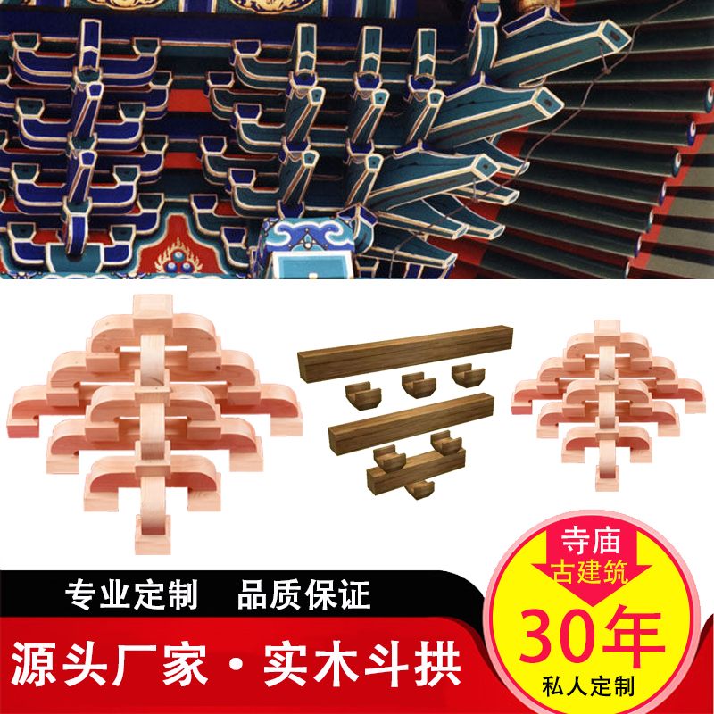 Dongyang wood carving Chinese solid wood carving antique retro decoration doo arch construction project solid wood seven step flat body corner arch