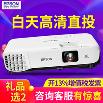 EPSON Epson CB-X05E HD wireless projector Office projector home WIFI daytime direct investment HD short-focus projection business office school teaching and training conference 1080p