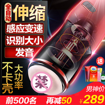 Automatic aircraft Cup male from Wei Masturbation male self-defense comfort tool Adult Sex Toys four-dimensional space zy
