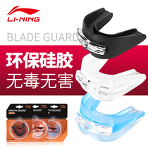 Li Ning sports tooth guard boxing loose fight Taekwondo basketball environmental protection adults can chew anti-grinding tooth sheath