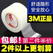 Studio 3M special double fold eyelid ultra wide version of stealth Meimu posted natural beauty breathable tape roll shipping tape