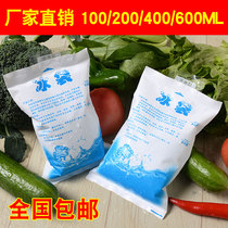Water Ice Bag Fresh Frozen Food Express cold fruit seafood seafood fresh 400ml repeated ice bag