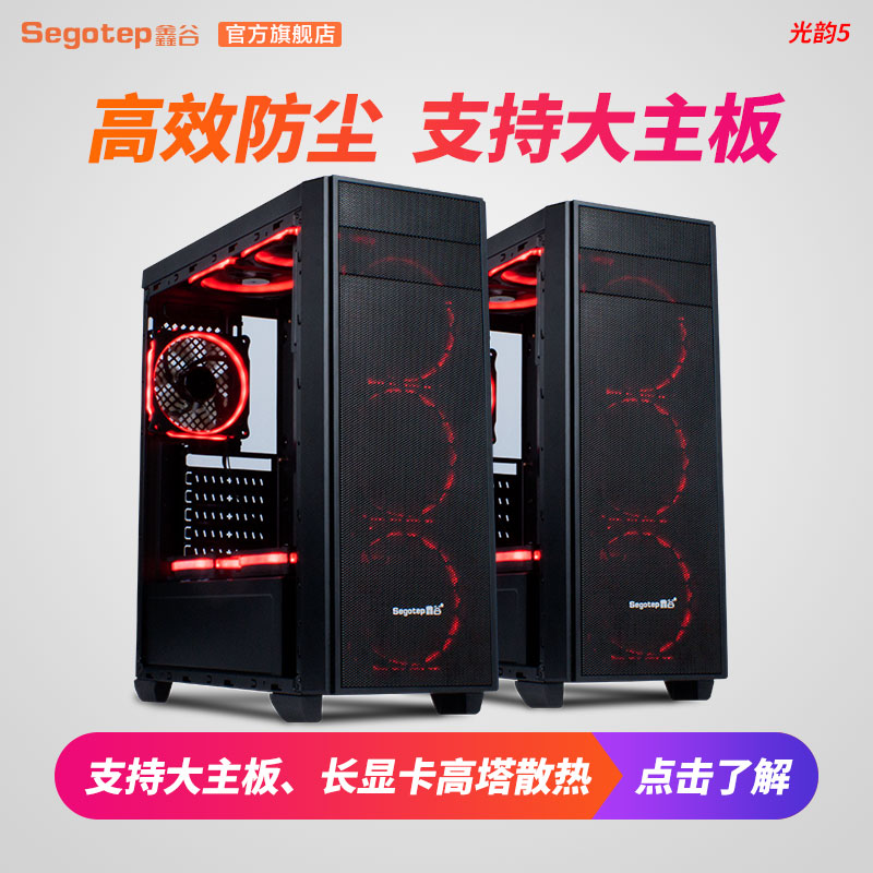 Xingu halo Guangyun 5 computer chassis desktop side through large chassis ATX tower back line chassis breathable dust