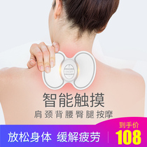 Mini massager massager patch multi-functional full-body acuity home electrotherapy meridian pulse small rich bag