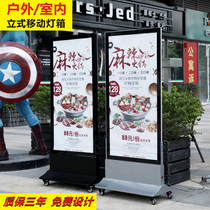 Vertical Light box billboard landing led mobile Magnetic suction box Exhibition rack outdoor luminescent point meal single double-sided lighting box
