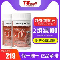 Coenzyme q A 10 capsule molle heart health products cardiovascular 100 comprimés*2 bouteilles DAustralian enzyme shop q10 heart treasure