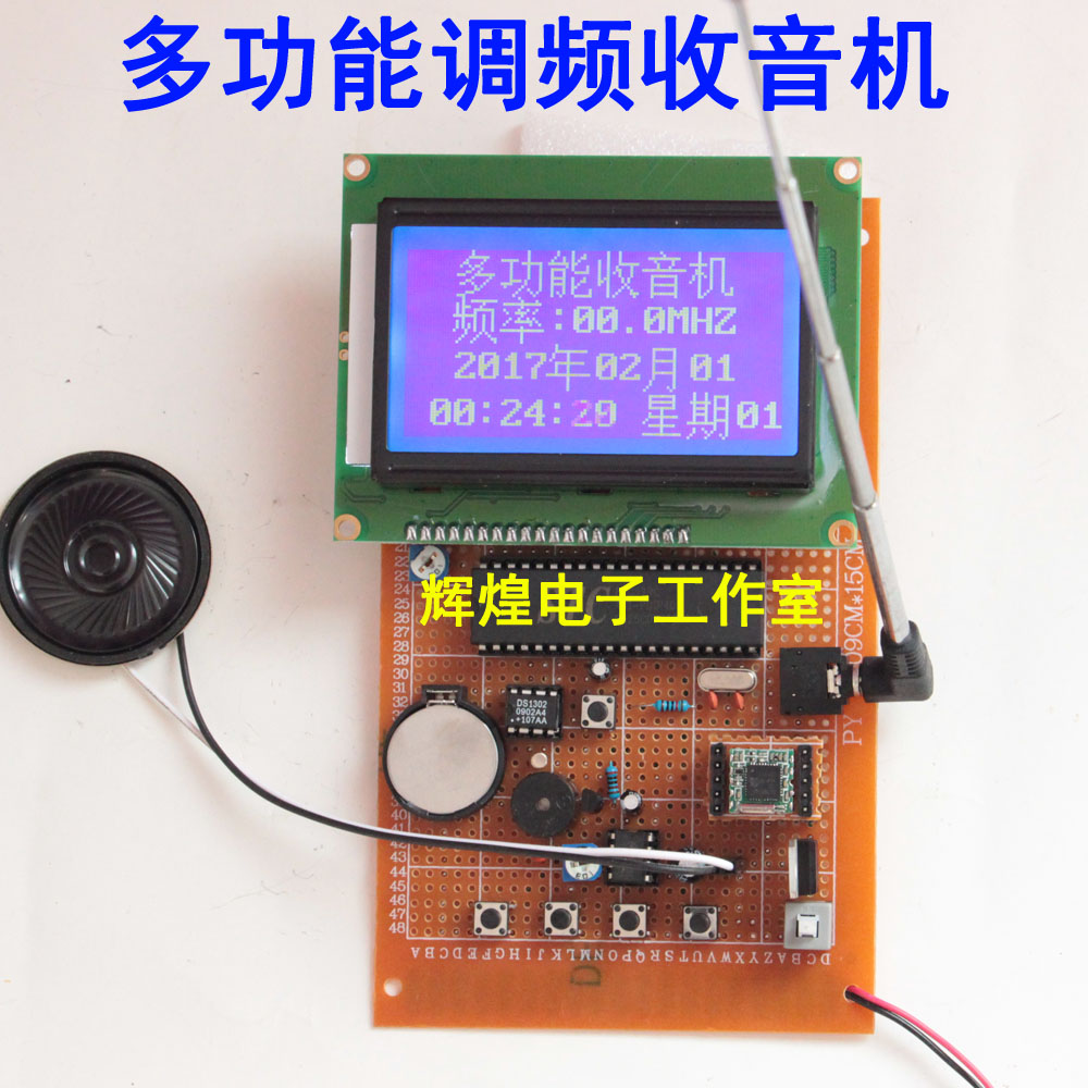 Electronic Design Component of FM FM Radio with Time Display Function Based on 51 Single Chip Microcomputer