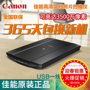 Canon LiDE120 scanner HD office tablet A4 portable photo document home color painting photos