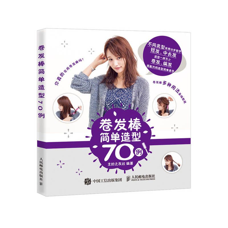 70 Cases of Simple Style of Curling Bar Hair Style DIY Making Course Book Basic Hair Design Skills of Basic Course Style Curling Hair Style Graphic Design of Short Hair and Long Hair Curling Hair Style in Hair Books