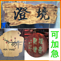 Antique solid wooden plaque arc to the joint wood door sign carving letter opening glow billboards made