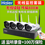 Haier wireless mobile phone remote monitoring equipment set home HD network camera monitor night vision WiFi