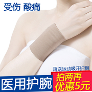 Genuine bracers, medical grade wrist protection, sports sprain, mouse, hand, mother, hand, men and women, spring, summer, basketball, badminton