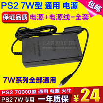 PS2 70000 power supply PS2 7W Fire Bull PS2 Charger 70006 Power Adapter Transformer