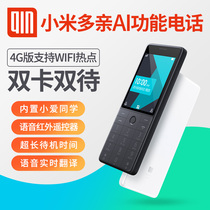 Xiaomi multi affinity AI function phone mobile phone multi affinity AI mobile phone old person machine spare phone small love classmate