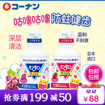 Earth An Sumeng namin kids children with mouthwash strawberry flavor + Grape Flavor 2 bottle Set Bonded hair