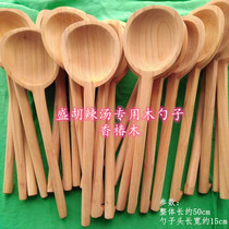 Shenghu spicy Soup Special hu spicy soup wooden spoon willow not scattered Tang Shonghu spicy soup must classic wooden spoon