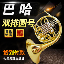 US Baja four-button double-row horn instrument drop B turn F Beginner Entrance Examination School Orchestra