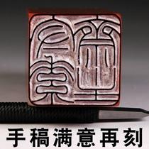 手工篆刻印章书法书画藏书章姓名印定制作成品闲章工笔硬笔寿山石