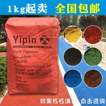 Color Fine color powder iron oxide red iron oxide yellow iron oxide black iron oxide blue iron oxide green for architectural coatings