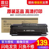 Оригинальный картридж HDT-220S 220e подходит для 200PS 220MWA 220MC ADT229 принтер тонер расходных материалов