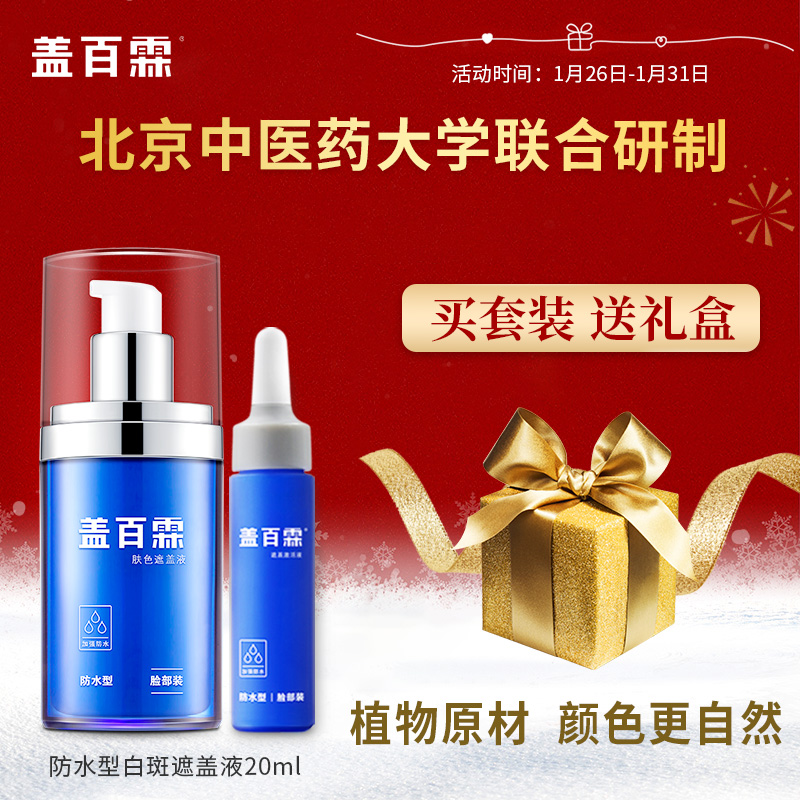 Cover white wind white spot cover liquid waterproof anti-sweat type cover cream long-lasting outer white class cover liquid 20 ml