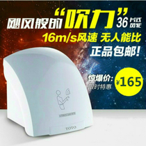Automatic induction baking mobile phone toilet dryer toilet hand dryer toilet coax mobile phone blowing