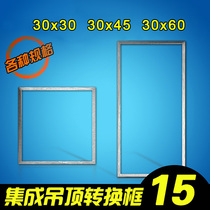 Integrated Ceiling Mounting Accessories conversion box 300*300 300*450 300*600 Transfer box