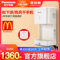 Panasonic Hand Dryer fj-t09a3c toilet blowing mobile phone toilet bathroom hot and cold dryer dry mobile phone