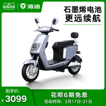 Yadi graphene electric car new E1 fashion founder adult scooter double men and women electric motorcycle