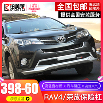 Dedicated to the Toyota RAV4 bumper 13-15 RAV4 front and rear bumper 16 Rong put around the front and rear bar modification