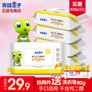 The Frog Prince baby wipes with wholesale cover 80 smoking 100 newborn baby wipes hand mouth special ass