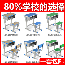 Primary and middle school students desks and chairs remedial classes training desk cram classroom single double school desks factory outlets