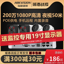 Hikvision 2 million poe set monitor infrared camera commercial 4 Road 8 road monitoring equipment set