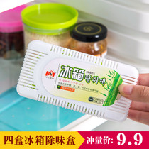 4 Boxed Home Kitchen refrigerator deodorant deodorant box activated carbon strong fresh to smell bamboo charcoal bag