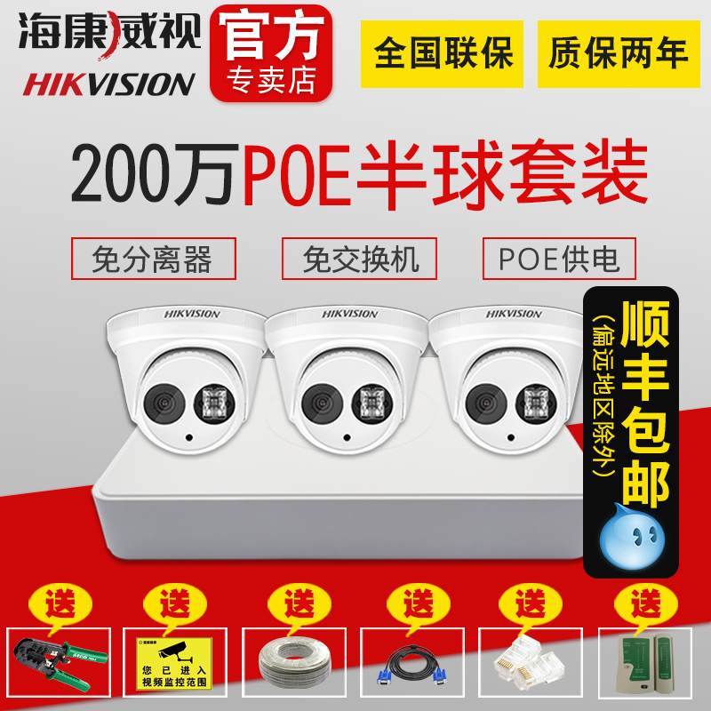 Hikvision 2 million HD POE network monitoring equipment set 4 6 8 road home dome camera
