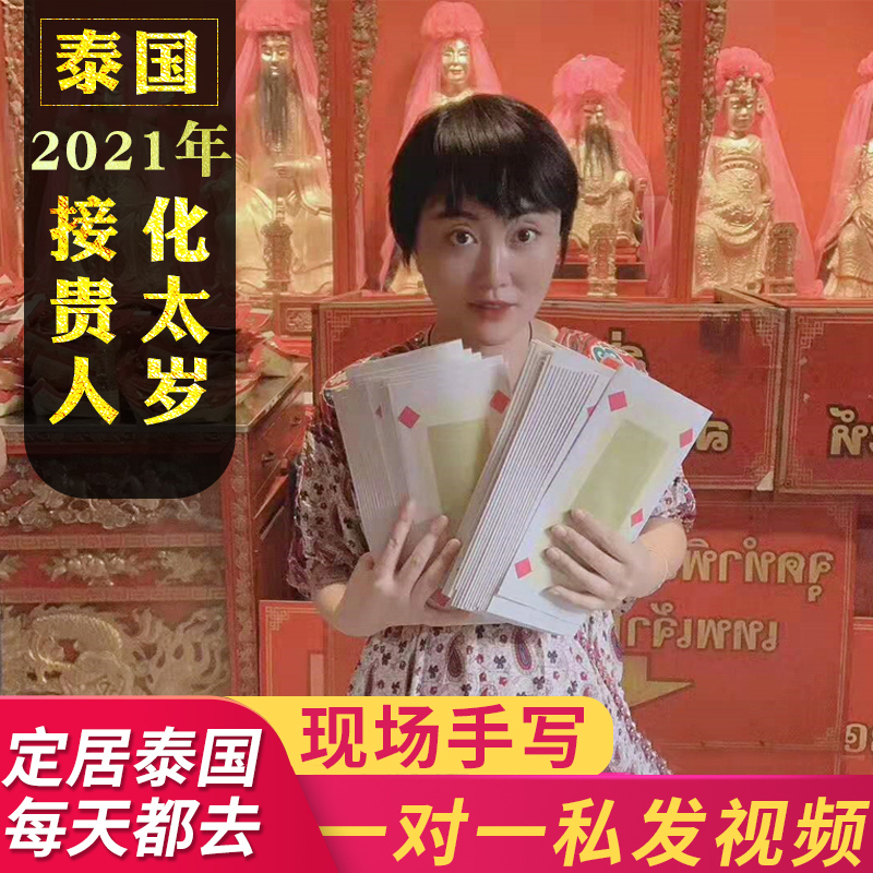 A 贊 Thai Longlian Temple Emperor En Temple 2021 life-year-old too old to quote the eight-party your academic health character