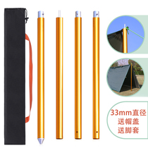 Outdoor aluminum roof bar tent foyer telescopic桿 33mm plus thick large sky curtain shed support 桿 2.8 meters