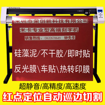 Mika computer automatic edge cutting plotter Engraving and painting 1 2 meters Mesozoic locomotive stickers Instant stickers Adhesive cutting machine