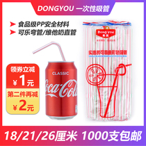 Suction tube disposable cola beverage color separate packaging elbow soy milk commercial bendable thin straw