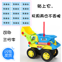 Public kindergartens name stickers waterproof stationery stickers to prevent loss of label stickers custom clear Childrens water cup stickers