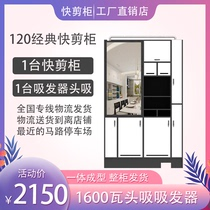 Quick cut barbershop equipment Full set of intelligent cabinet Hair suction hair cutting cabinet Mirror table Quick cut shop system cabinet