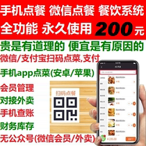 A la carte Treasure machine flat touch screen waiter catering system software mobile phone scan QR code WeChat Meituan takeaway