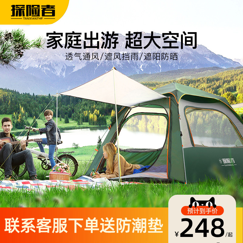 Explorer tent outdoor portable camping plus thick rain-proof fully automatic spring open childrens wild camping picnic