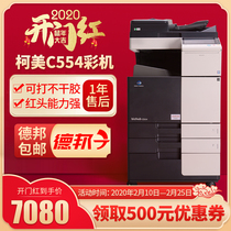 Ke Mei BHC364 454 554 654 754 color copier one machine A3 laser double-sided printer