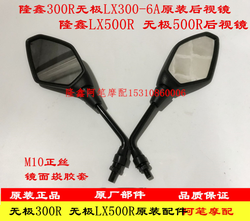 The poleless 200AC 300R 500R LX300-6F 300AC 500DS 650DS original left and right mirrors