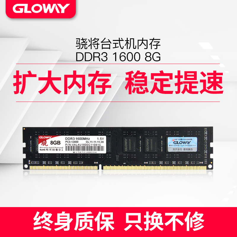 Ddr3 1600 8g, Gloway Light Granville Series 8g 1600 DDR3 Desktop Memory Computer Memory Stick Compatible with 1333